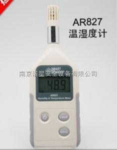 AR827/837/847 数字式温湿度计