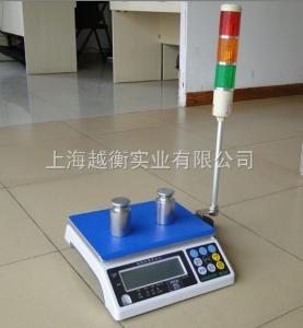 ACS 3kg报警电子桌秤,带三色灯15kg报警电子秤,30kg报警电子桌秤