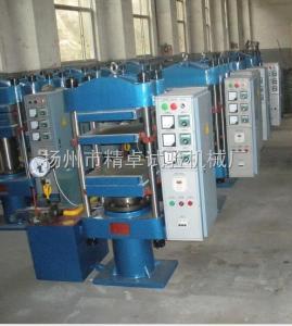 電加熱橡膠平板硫化機