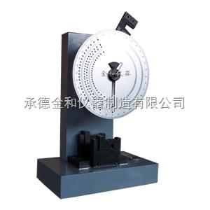 XJJ-50 物理特性分析-试验机系列-简支梁冲击试验机(表盘式)