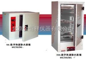 英国进口ME/250/DIG型快速除水烘箱