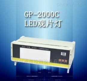 GP-2000C 郑州LED工业观片灯
