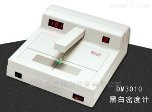 DM3010 鄭州4.5黑白密度計