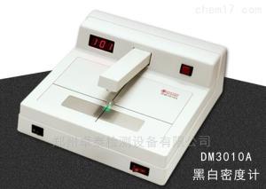 DM3010A 鄭州數字黑白密度計