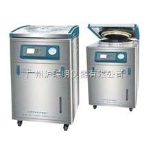 LDZM-80KCS-III(真空干燥)高压灭菌器(申安)广东一级代理商