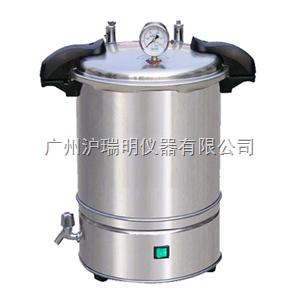 18升移位式电热灭菌器\YXQ-SG46-280S手提式高压灭菌器