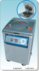 雙哈牌高壓滅菌器、YM75FG立式壓力蒸汽滅菌器(智能控制+干燥型)