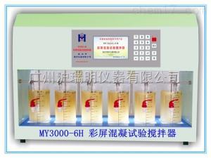 MY3000-6H混凝试验搅拌机、不锈钢机箱六联混凝试验搅拌器