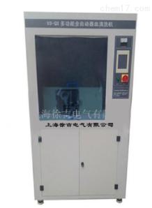 VS-QXS型多功能全自動器皿清洗機