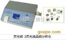 KL-3120 X荧光硫含量测定仪