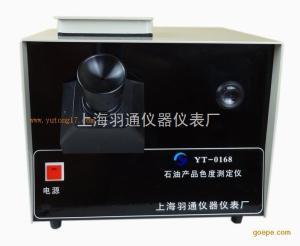 YT-0168 柴油色度测定仪