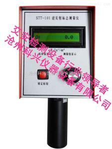 STT-101型 反光标志逆反射系数测定仪