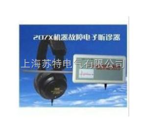 207X機器故障電子聽診器