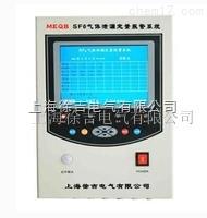 MEQB SF6气体泄漏定量报警系统