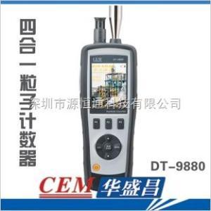 DT-9880 香港CEM PM2.5尘埃粉尘颗粒物监仪