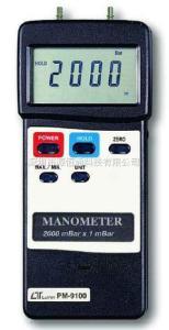 PM-9100HA壓差計