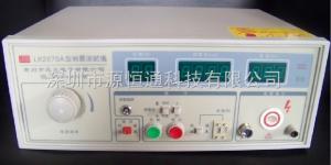 常州蓝科LK2670A交流耐压测试仪