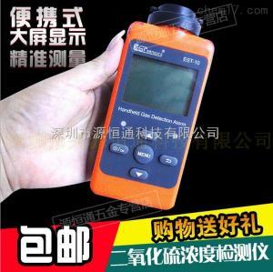 EST-10-SO2 二氧化硫氣體檢測儀EST-10-SO2