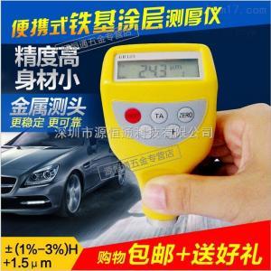 DR120 DR120铁基涂层测厚仪 一体式磁性涂镀层厚度仪表 油漆漆膜膜厚计