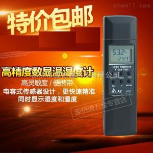 AZ8703 AZ8703 台湾衡欣温湿度计 AZ-8703露点计