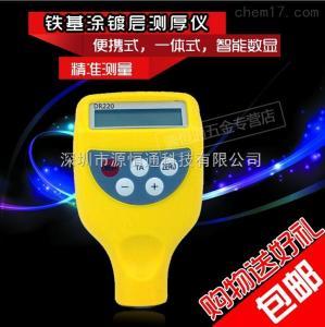 DR220 DR220铁基涂镀层测厚仪 磁性金属油漆涂层粉末塑料电泳防腐层厚度