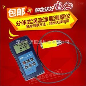 DR270 DR270分体式涡流涂层测厚仪 铝基油漆涂层防腐层厚度测量膜厚仪