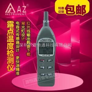 AZ8726 臺灣衡欣AZ8726高精度溫濕度檢測儀 濕球溫度/露點溫度檢測儀