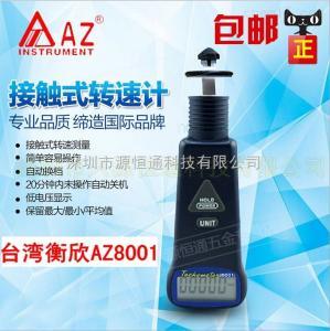 AZ8001 AZ8001 台湾衡欣接触式转速表 AZ-8001 接触式转速计AZ8001