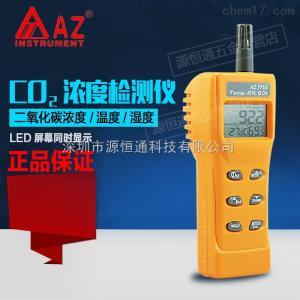 AZ7755 臺灣衡欣AZ7755二氧化碳檢測儀CO2氣體測試儀帶溫濕度露點檢測