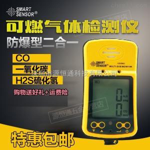 AS8903 ?,擜S8903一氧化碳硫化氫二合一氣體檢測儀數顯防爆鋰電池可充電