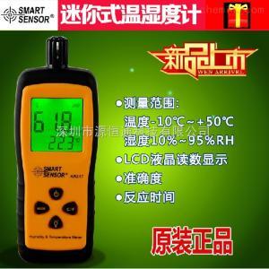 AR217 ?,擜R217手持高精度溫濕度計 溫度計 溫濕度計 自動關機