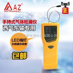 AZ7201 台湾衡欣AZ7201可燃气体检测仪 手持式甲烷丙烷天然气泄漏检漏仪