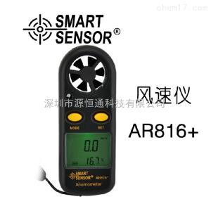 AR816+ 希玛AR816+手持式数字风速风量仪电子风速表