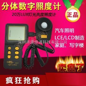 AR823+ 希玛AR823+数字光照度计 测光仪表 数显光度明亮度计