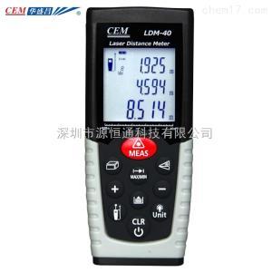 LDM-40 CEM华盛昌LDM-40米激光测距仪电子卷尺