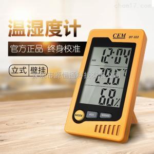 DT-322 CEM华盛昌DT-322*房室内温湿度表