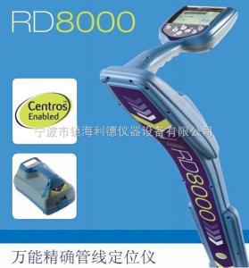 *管线定位仪 RD8000PXL-TX10,RD8000PDL-TX10(英国雷迪)