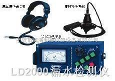 LD-2000袖珍式 LD-2000管道漏水检测仪(普通型)