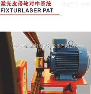 瑞典PAT 瑞典Fixturlaser皮带轮对心仪PAT配有两个带有红色可视激光线的发射器