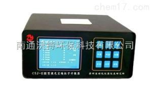 CSJ-E Ⅲ 激光尘埃粒子计数器
