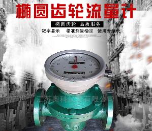 进口液体专用流量计