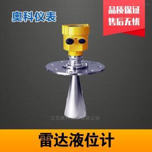 原油雷達液位計