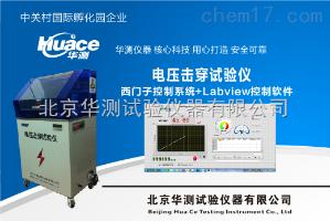 橡胶电压击穿试验装置HCDJC-30KV