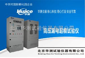HCLD-Ⅲ型 新型高压漏电起痕试验装置