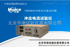 HCCJ-D 冲击电压试验仪