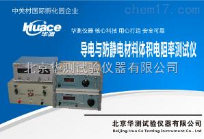 HCEST90 硫化橡胶抗静电体积电阻率测试仪