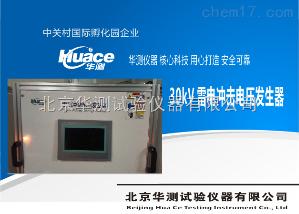 30kV 采用光纤连接/脉冲电压试验仪