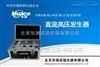 HCZGF-100 直流高压发生器、北京市海淀区华测销量*