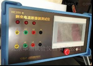 HC200—A 电子式剩余电流断路器试验设备