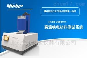 HCTD—800 高温铁电测试仪